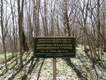 Дольменная группа Цербелевых полян