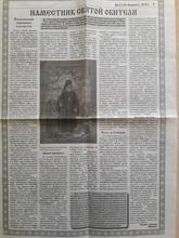 Майкопский православный вестник. №2 (16) Февраль 2019 года, стр. 7.